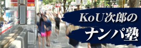 KoU次郎のナンパ塾|声かけが怖くなるなる練習方法